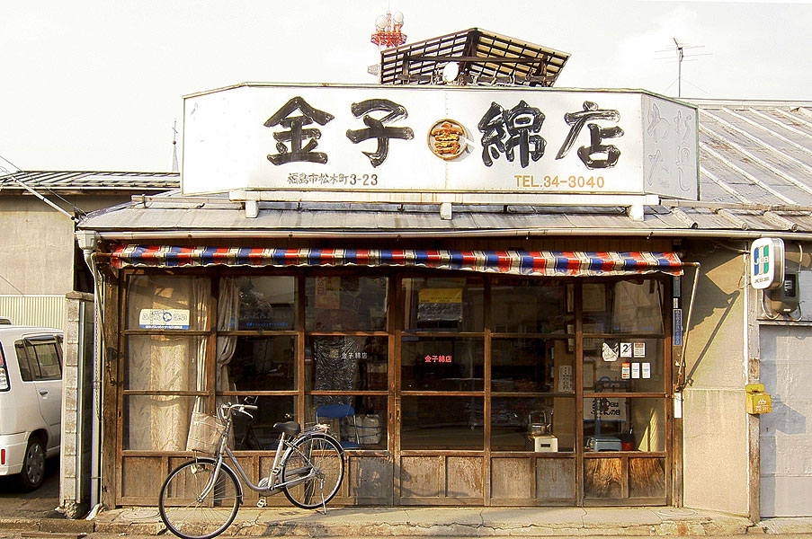 Fukushima(福島), 福島市